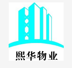阜阳熙华物业管理有限公司