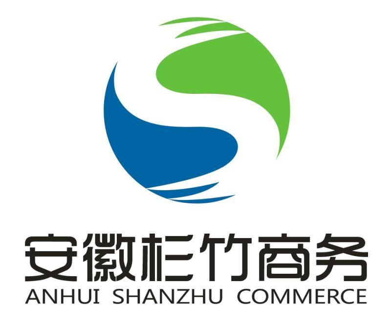 安徽杉竹商务信息咨询有限公司