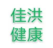 安徽佳洪健康管理有限公司